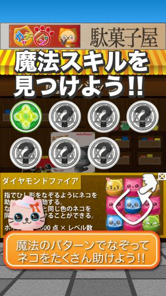 googleplay_2_jp